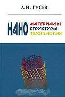 Гусев А.И. Наноматериалы, наноструктуры, нанотехнологии