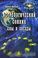 Алексей Васильев Астрологический сонник. Сны и звезды