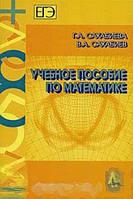 Сахабиева В.А., Сахабиев В.А. Учебное пособие по математике
