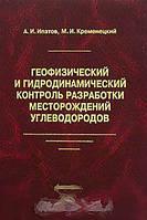 А. И. Ипатов, М. И. Кременецкий Геофизический и гидродинамический контроль разработки месторождений углеводородов