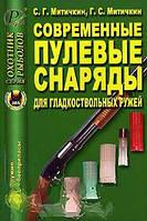 С. Г. Митичкин, Г. С. Митичкин Современные пулевые снаряды для гладкоствольных ружей