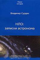 Владимир Сурдин НЛО. Записки астронома