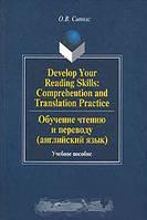 О.В. Сиполс Develop Your Reading Skills: Comprehention and Translation Practice / Обучение чтению и переводу (английский язык)