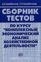 Д. А. Коробейников, О. М. Коробейникова Сборник тестов по курсу `Комплексный экономический анализ хозяйственной деятельности`