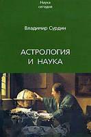 Владимир Сурдин Астрология и наука