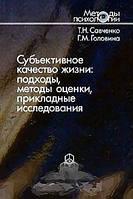 Т. Н. Савченко, Г. М. Головина Субъективное качество жизни. Подходы, методы оценки, прикладные исследования