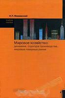 И. П. Фаминский Мировое хозяйство. Динамика, структура производства, мировые товарные рынки