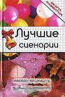 М. А. Тыртышная Лучшие сценарии школьных праздников