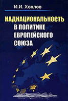 И. И. Хохлов Наднациональность в политике Европейского Союза