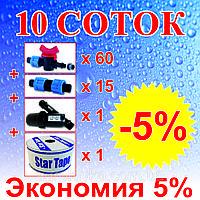 """Комплект для капельного орошения """"10 СОТОК"""" (на краниках)"""
