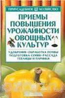 Вдовенко А.В. Приемы повышения урожайности овощных культур