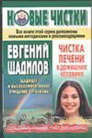 Евгений Щадилов Чистка печени в домашних условиях