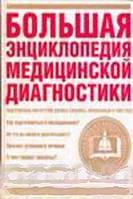 Джон Хопкинс Большая энциклопедия медицинской диагностики