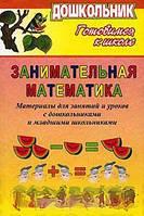 Занимательная математика. Материалы для занятий и уроков с дошкольниками и младшими школьниками