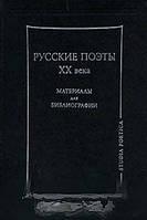 Русские поэты XX века. Материалы для библиографии