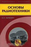 Харкевич А.А. Основы радиотехники