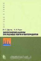 Ю. С. Другов, А. А. Родин Экологические анализы при разливах нефти и нефтепродуктов
