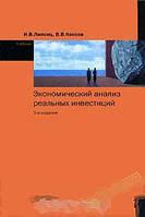 И. В. Липсиц, В. В. Коссов Экономический анализ реальных инвестиций