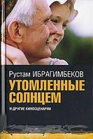 Рустам Ибрагимбеков Утомленные солнцем