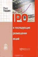 Росс Геддес IPO и последующие размещения акций