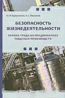 Ю. М. Бурашников, А. С. Максимов Безопасность жизнедеятельности. Охрана труда на предприятиях пищевых производств