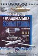 Ю. Ф. Каторин, Л. Е. Голод Уникальная и парадоксальная военная техника. Книга 2