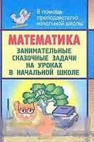 Н. А. Максименко Математика. Занимательные сказочные задачи на уроках в начальной школе