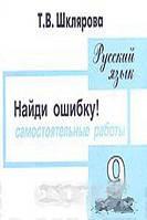 Т. В. Шклярова Русский язык. Сборник самостоятельных работ `Найди ошибку!`. 9 класс