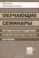 Хуртова Т.В. Обучающие семинары: Методическая поддержка компетентностного обучения