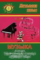 Самигулина В.М. Музыка: 4 класс: Поурочные планы по учебнику Г.С.Ригиной