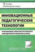 И. В. Никишина Инновационные педагогические технологии и организация учебно-воспитательного и методического процессов в школе