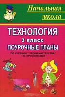 Тараканова Н.А. Технология: 3 класс: Поурочные планы по учебнику Т.Н.Просняковой `Уроки мастерства`