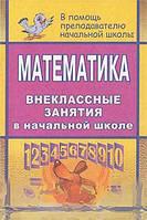 Дьячкова Г.Т. Математика: Внеклассные занятия в начальной школе
