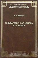 В. Н. Рябчук Государственная измена и шпионаж