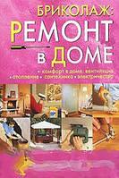 Бриколаж. Ремонт в доме. В 4 книгах. Книга 4. Комфорт в доме. Вентиляция, отопление, сантехника, электричество
