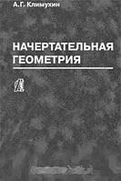 А. Г. Климухин Начертательная геометрия