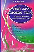 Н. А. Хромова Здоровый дух - здоровое тело. Духовные практики очищения тонких тел