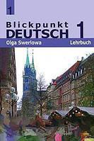 О. Ю. Зверлова Blickpunkt Deutsch 1: Lehrbuch / Немецкий язык. В центре внимания 1. 7 класс