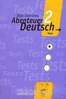 Ольга Зверлова Abenteuer Deutsch 2: Tests / Немецкий язык. С немецким за приключениями 2. Сборник проверочных заданий. 6 класс
