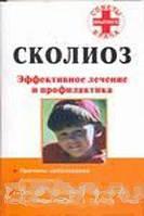 Кириллов А.И. Сколиоз. Эффективное лечение и профилактика