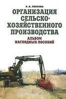 Л. А. Леонова Организация сельскохозяйственного производства. Альбом наглядных пособий