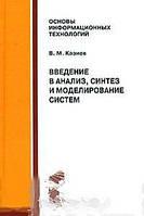 В. М. Казиев Введение в анализ, синтез и моделирование систем