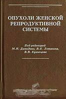 Под редакцией М. И. Давыдова, В. П. Летягина, В. В. Кузнецова Опухоли женской репродуктивной системы