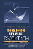 К. Л. Жихарев, С. Б. Мельников, Н. С. Мельникова Инновационное управление развитием. Инкорпоративный подход