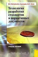 В. В. Колтунов, И. А. Кузнецова, Ю. П. Попов Технология разработки стандартов и нормативных документов