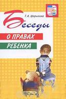 Т. А. Шорыгина Беседы о правах ребенка