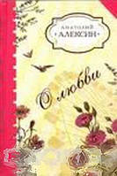Анатолий Алексин О любви