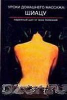Юиши Кавада и Стивен Качер Уроки домашнего массажа. Шиацу. Надежный щит от всех болезней