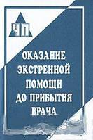 В. Г. Бубнов, Н. В. Бубнова Оказание экстренной помощи до прибытия врача