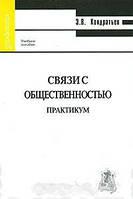 Э. В. Кондратьев Связи с общественностью. Практикум